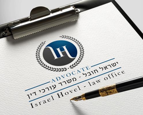 משרד עורכי דין -ישראל חובל