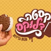 לוגו לחנות גלידות