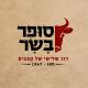 עיצוב לוגו חנות בשרים